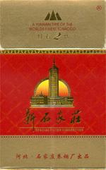 新石家庄(红石2代)香烟