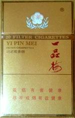 一品梅(特长)香烟