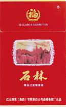 石林(全硬精品)香烟