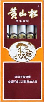 黄山松(5支)香烟