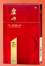 庐山(珍品)香烟