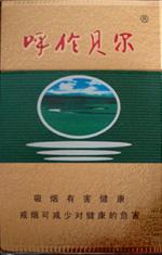 呼伦贝尔(绿)香烟