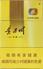 黄果树(典藏)香烟