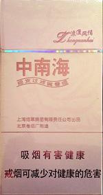 中南海(浪漫风情)香烟