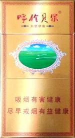 呼伦贝尔(天堂草原)香烟