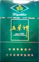五叶神(硬绿)香烟