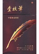 壹枝笔(新贵)香烟