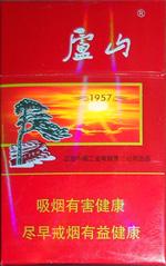庐山(银)香烟