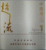 中南海(超1流)香烟