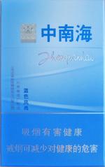 中南海(蓝色风尚)香烟