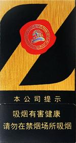 中南海(Z咖)香烟