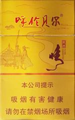 呼伦贝尔(草原情)香烟