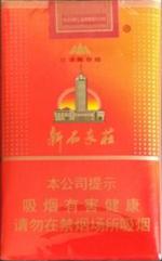 新石家庄(软红)香烟