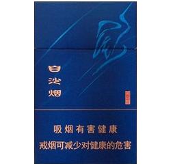 白沙(尚品蓝)香烟