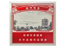 黄鹤楼(南洋伍号)香烟
