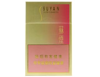 苏烟(金砂2)香烟