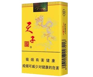 天子(软黄)香烟