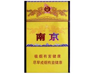 南京(九五)香烟