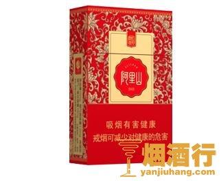 阿里山(红韵流金)香烟