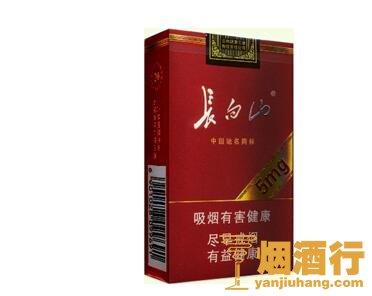 长白山(5mg)香烟