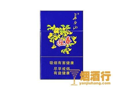 长白山(海蓝)香烟