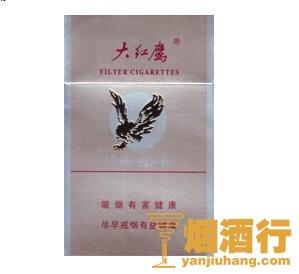 大红鹰(银)香烟