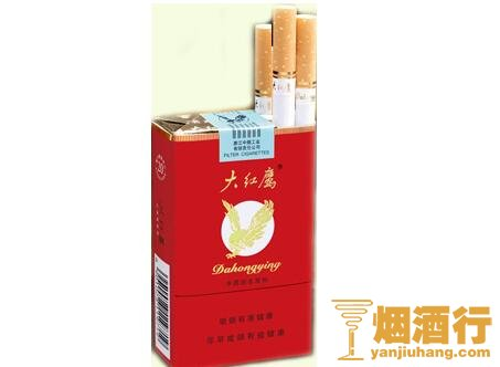 大红鹰(软)香烟