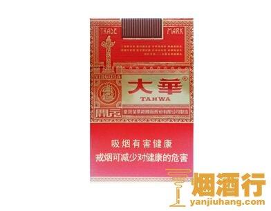 大华(红开元)香烟