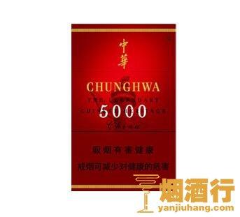 中华(5000)香烟