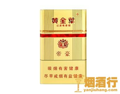 黄金叶(硬帝豪)香烟