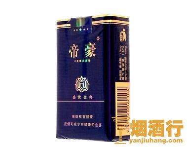 帝豪(盛世金典)香烟