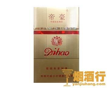帝豪(金硬黄)香烟