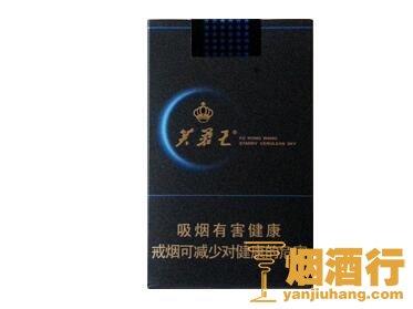 芙蓉王(蔚蓝星空)香烟