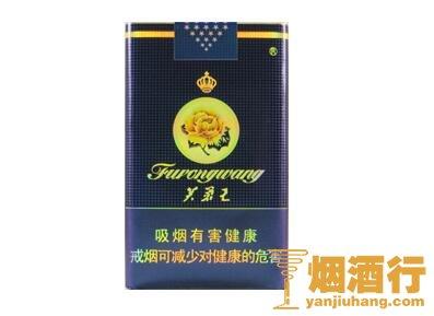芙蓉王(软蓝)香烟