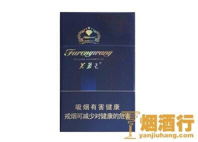 芙蓉王(钻石)香烟