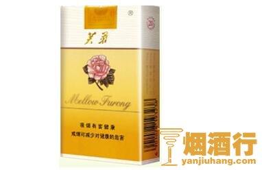 芙蓉(软橙)香烟