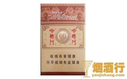 哈德门(精品)香烟