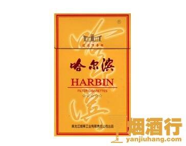 哈尔滨(硬黄)香烟