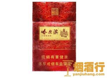 哈尔滨(锦绣)香烟