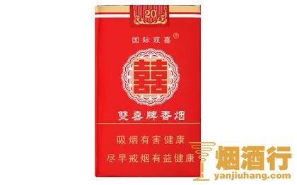 双喜(软国际)香烟