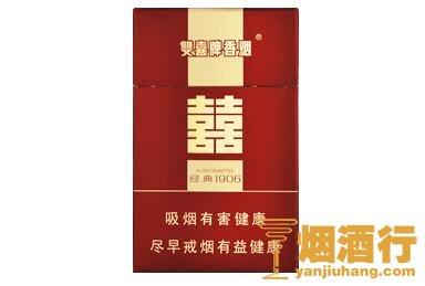 双喜(硬经典1906)香烟