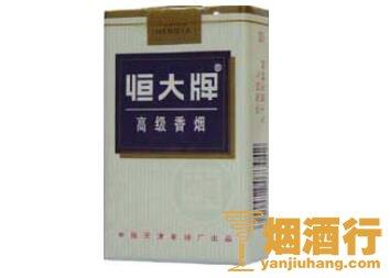 恒大(50)香烟