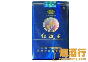 红玫王(软蓝)香烟