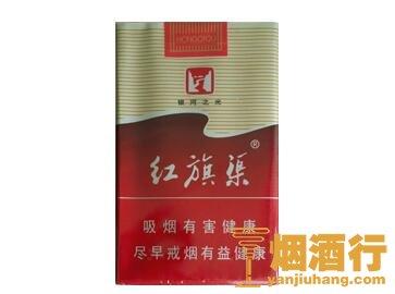 红旗渠(软银河之光)香烟