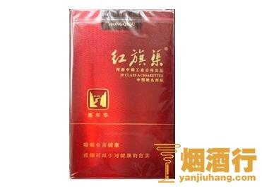 红旗渠(嘉年华)香烟