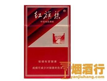 红旗渠(硬金红)香烟