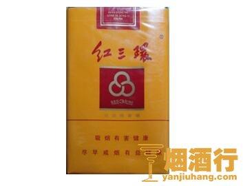 红三环(软黄)香烟