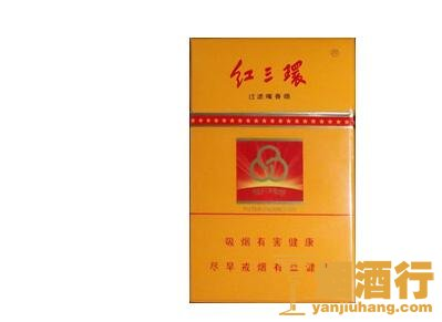红三环(硬黄)香烟