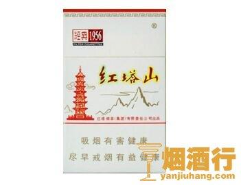 红塔山(硬经典)香烟