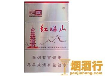 红塔山(硬经典100)香烟
